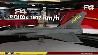 Rafale Flight | Augmented reality | 24 News