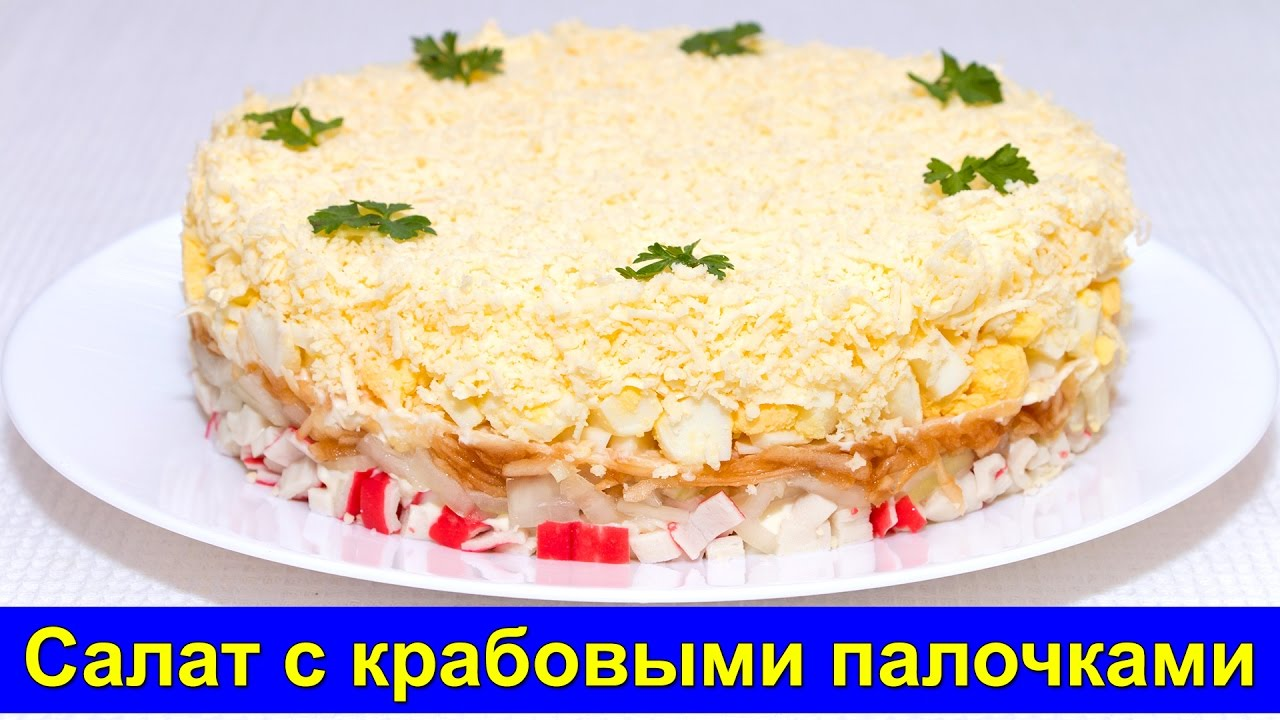 рецепт салата ландыш с крабовыми палочками