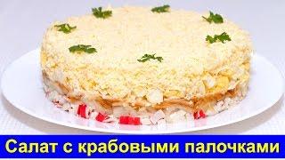 Вкусный слоеный салат с крабовыми палочками Ландыш! Простой рецепт! Быстро и вкусно! Про Вкусняшки