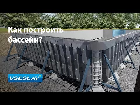 Технология строительства бассейнов. Всеслав-бассейны