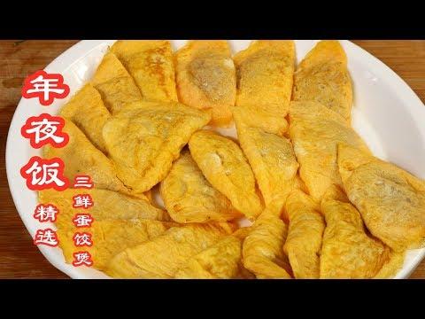 """【美食强】学会这道""""三鲜蛋饺煲""""年夜饭的菜谱上又多了一道拿手菜"""