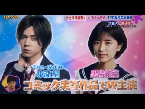 映画「プリンシパル」黒島結菜さんと小瀧望さんのW主演で映画化決定