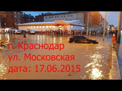 Краснодар - Потоп