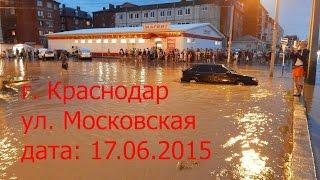 Краснодар - Потоп 17.06.15