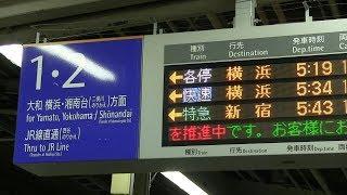 祝!相鉄JR直通線開業 都心直通の1番列車「新宿」行きに乗車
