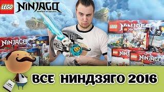 Всё LEGO Ninjago 2016 - анонс наборов первого полугодия