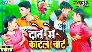 दाते से काटल बाटे | #Antra Singh Priyanka, Rajat Singh का ये #Dance Video बवाल कर देगा | 2021 Song