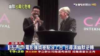 2015-05-05 電影獲獎差點沒上台 台導演幽默逆轉( TVBS )