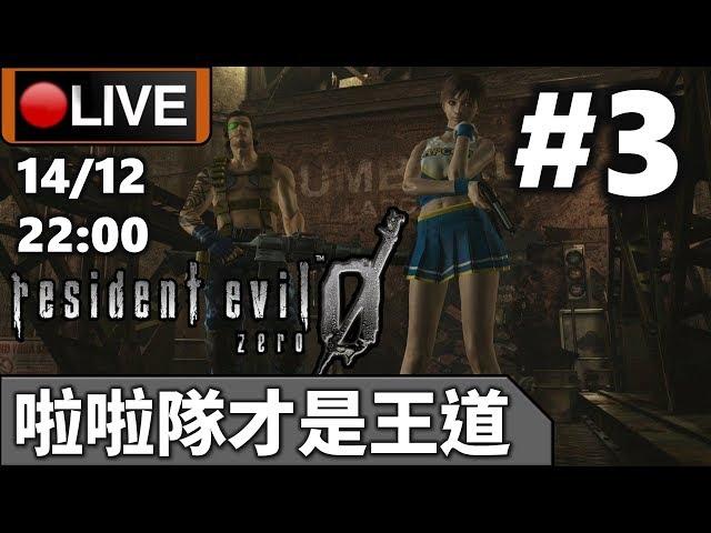 🔴【Resident Evil 0 HD】Day 3 隔左一日就會唔記得點玩《PC 1440p》📅14-12-2019 22:00