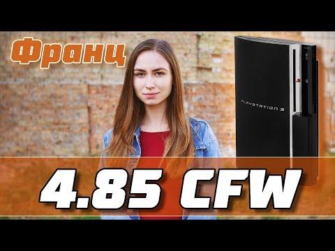 ВЗЛОМ PS3 НА ПРОШИВКЕ 4.85 | УСТАНОВКА МОДИФИЦИРОВАННОЙ (КАСТОМ) ПРОШИВКИ 4.85 CFW