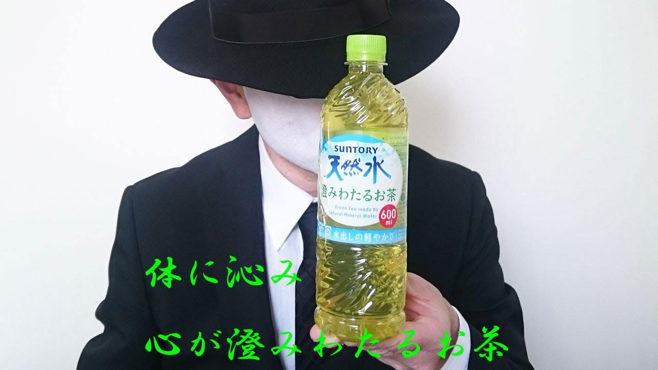 天然 お茶 澄みわたる サントリー 水