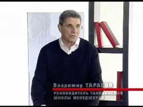 Владимир Тарасов о Генри Форде