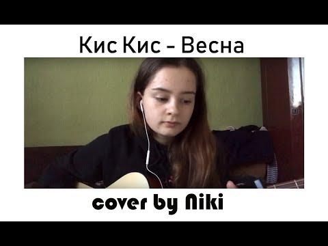 Кис Кис - Весна (cover by Niki)