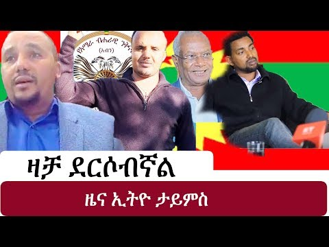 Ethiopia: የኢትዮታይምስ የዕለቱ ዜና | EthioTimes Daily Ethiopian News | Jawar Mohamed |  Wolega