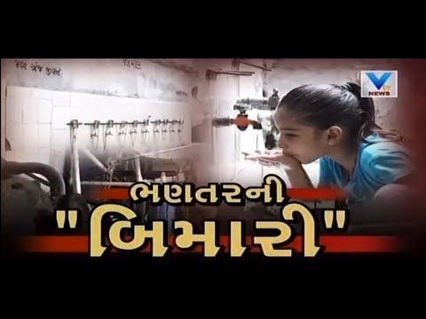 "Debate ""ભણતરની બિમારી"" Contaminated drinking water in Govt. Schools of AMC | Vtv News"