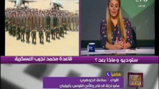النائب سلامه الجوهرى : قاعده محمد نجيب العسكريه تعتبر طفرة فى التاريخ المصرى