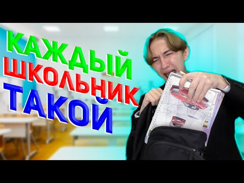 КАЖДЫЙ ШКОЛЬНИК ТАКОЙ - Видео онлайн