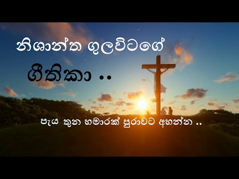 sinhala geethika | sinhala christian songs | nishantha gulavitage song collection | සිංහල ගීතිකා