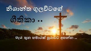 sinhala geethika (සිංහල ගීතිකා එකතුව) sinhala christian songs  nishantha gulavitage songs collection