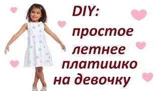 DIY: КАК СШИТЬ ПЛАТЬЕ ДЛЯ ДЕВОЧКИ? #для племяшки Simple summer dress on a girl 4-5 years(приветики ! это видео о том как сшить платье на ребенка (девочку 4-5лет) для молодых мам не имеющих опыта шитья..., 2014-08-10T18:15:00.000Z)