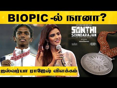 Santhi Soundarajan Biopic-ல் நானா? - Aishwarya Rajesh கொடுத்த விளக்கம் | Latest Cinema News | HD