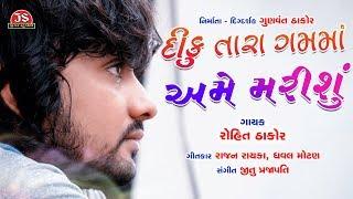 Diku Tara Gam Ma Ame Marishu Rohit Thakor Latest Gujarati Sad Song 2019