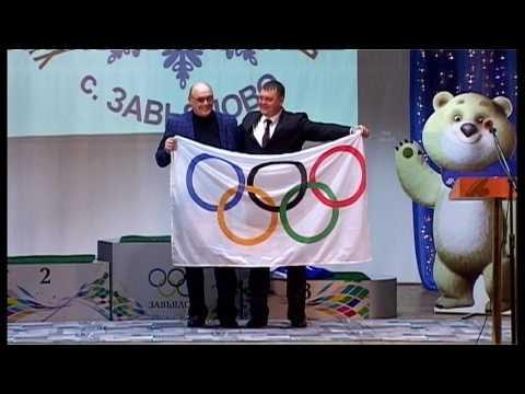 32 зимняя олимпиада Алтайский край, Завьяловский район!