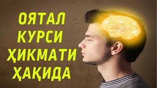 Оятал курси ҳикмати ҳақида Абдулазиз домла