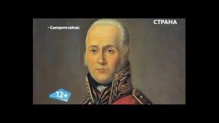 "Федор Ушаков   | Личности | Телеканал ""Страна"""
