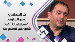 د. المحامي عمر الجازي - تهم القضايا التي شارك في الترافع عنها - حلوة يا دنيا