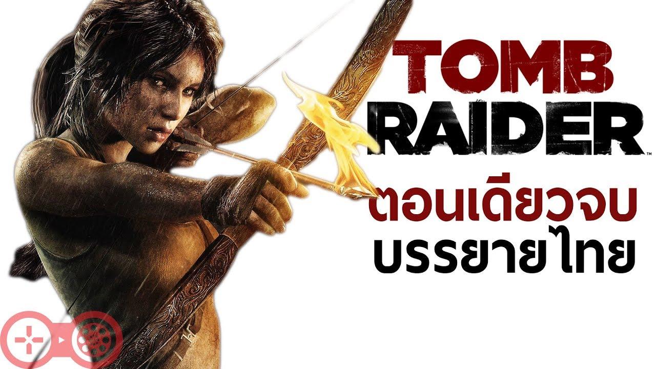 Tomb Raider(2013) บรรยายไทย   ตอนเดียวจบ Full HD