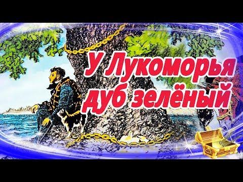 У лукоморья дуб зеленый 🌳| Сказки на ночь | Аудиосказки для детей | Аудио сказки для малышей