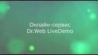 Онлайн-сервис Dr.Web LiveDemo