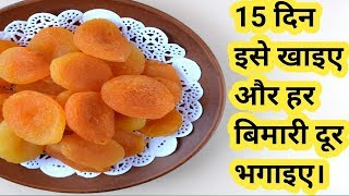 Health Benefits Of Dried Apricot    सूखी खुबानी के फायदे    Sonam's Lifestyle   