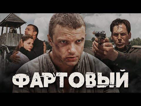 ФАРТОВЫЙ / Фильм. Криминальный боевик - Видео онлайн