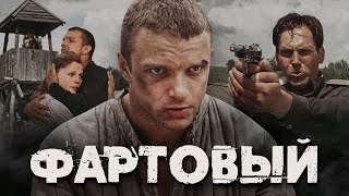 ФАРТОВЫЙ / Фильм. Криминальный боевик