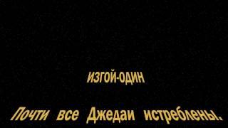 Изгой-один: Звёздные войны. Истории. Вступительные титры