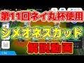 #558【ウイイレアプリ2018】第11回ネイ丸杯使用シメオネスカッド解説動画!