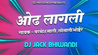 Odh Lagli Mala G Mauli - Parmesh Mali & Sonali Bhoir - DJ Jack Bhiwandi
