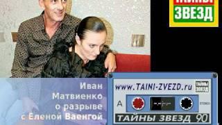 Иван Матвиенко о разрыве с Еленой Ваенгой