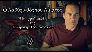 Ο Λαβύρινθος του Αίματος - Η Μορφοδιάταξη της Ελληνικής Τρομοκρατίας