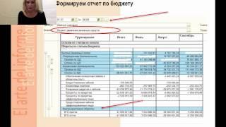 видео Система бюджетирования 1С 8 Бухгалтерия