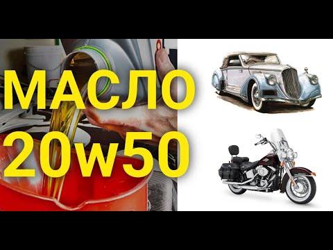 Масло 20w50 или Как не угробить мотор