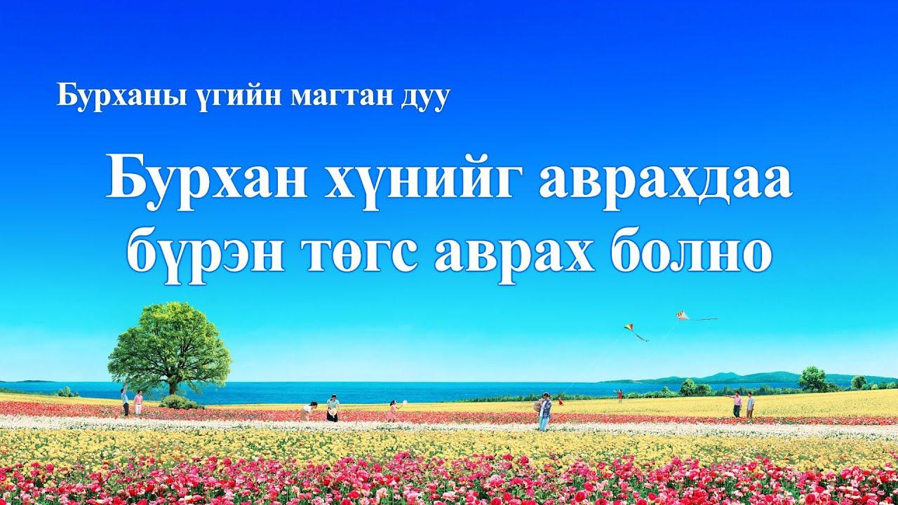"""Magtan duu """"Бурхан хүнийг аврахдаа бүрэн төгс аврах болно"""" (Дууны үгтэй)"""