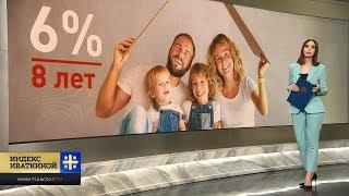 Ипотека под 6%: кто может претендовать на льготный тариф?