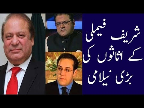 Sharif family Auctions | Neo News