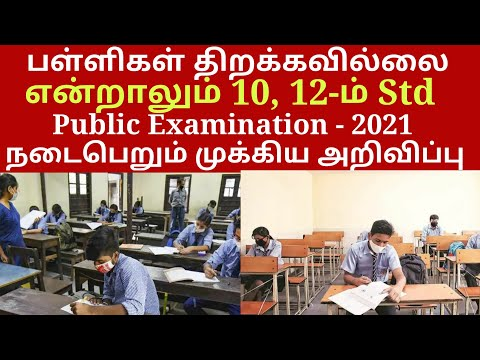 Tn schools are not open, the Public examination for 10th & 12th class will be held Secretary Update