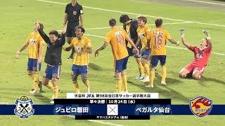天皇杯 JFA 第98回全日本サッカー選手権大会 準々決勝 2018年10月24日 1...