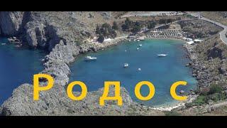 Греция, остров Родос  путешествие и отдых трейлер(http://vk.com/id8688688 INSTAGRAM: @d.fomking TWITTER: @DFomking https://www.facebook.com/people/Dmitriy-Fomking/100008291763623 Это видео ..., 2016-05-30T23:00:26.000Z)