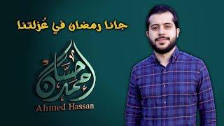 أحمد حسان - جانا رمضان في عُزلتنا | Ahmed Hassan - Gana Ramdan